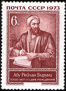biruni-stamp