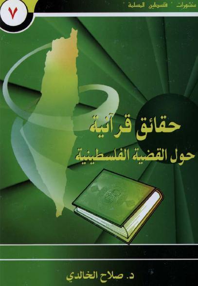 haqaiqquraniyyah-solahalkhalidi