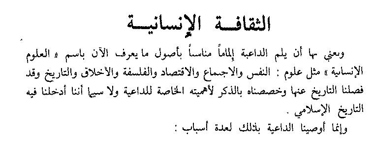 tsaqafahinsaniyyah