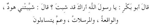 hadith-uban-hud