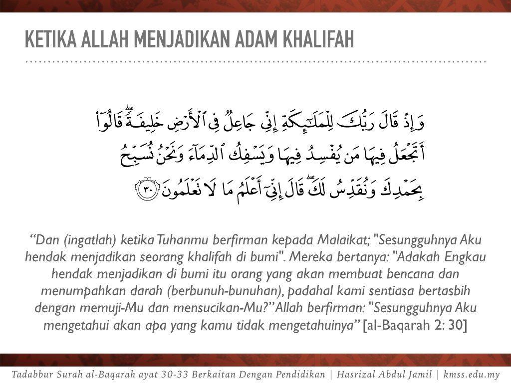 Al-Baqarah 2: 30