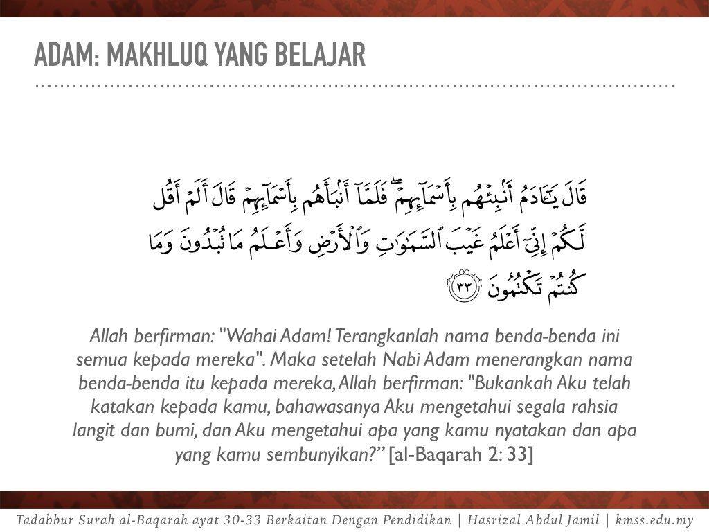 Al-Baqarah 2: 33
