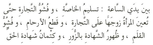 fashwulqalam
