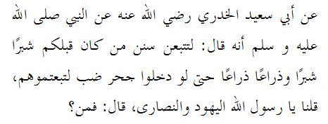 hadithdhab