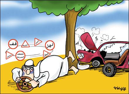 arab-driver